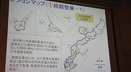 沖縄県の取組