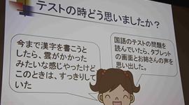 Word+読み上げソフトの活用だけで国語の読解と漢字の書き取りの成績が大幅に向上